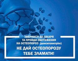 Безкоштовне обстеження на остеопороз в медичних центрах